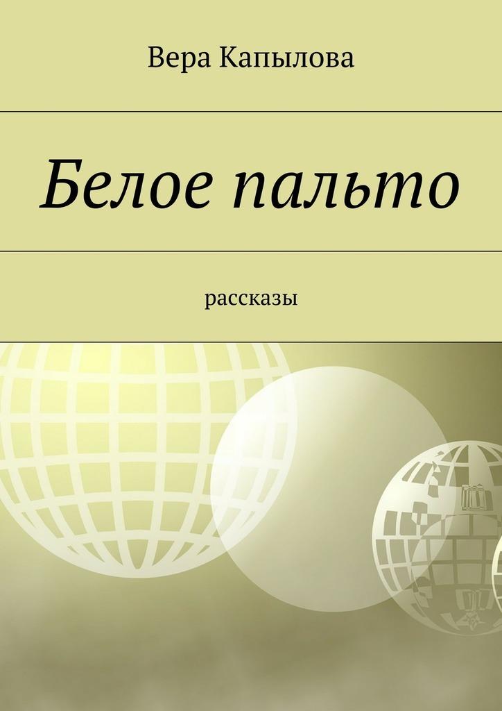занимательное описание в книге Вера Капылова