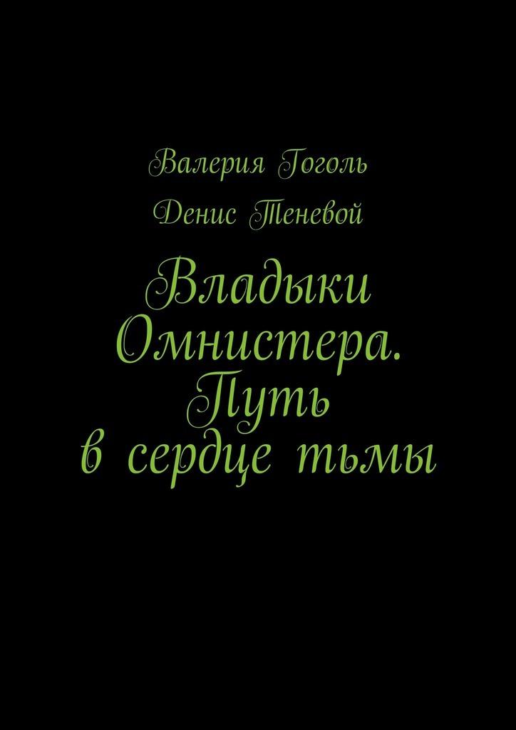Обложка книги Владыки Омнистера. Путь всердцетьмы, автор Валерия Гоголь
