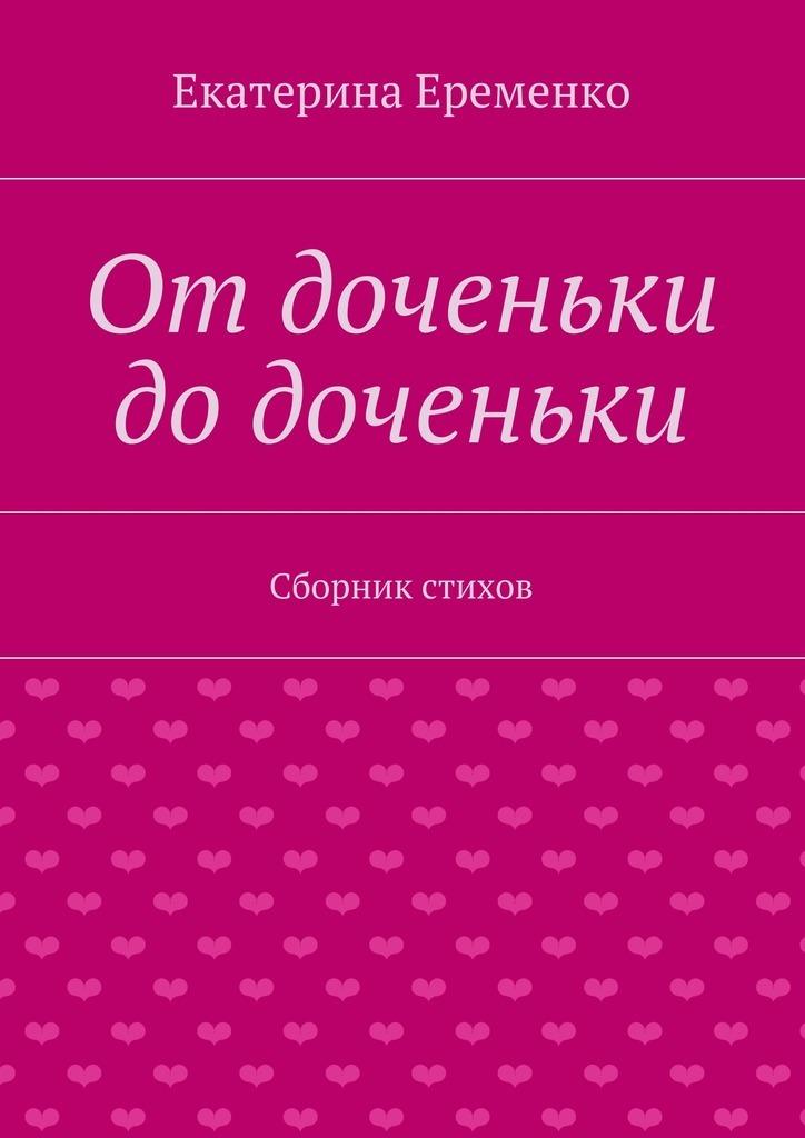 От доченьки до доченьки. Сборник стихов случается романтически и возвышенно
