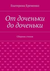 Еременко, Екатерина  - Отдоченьки додоченьки. Сборник стихов