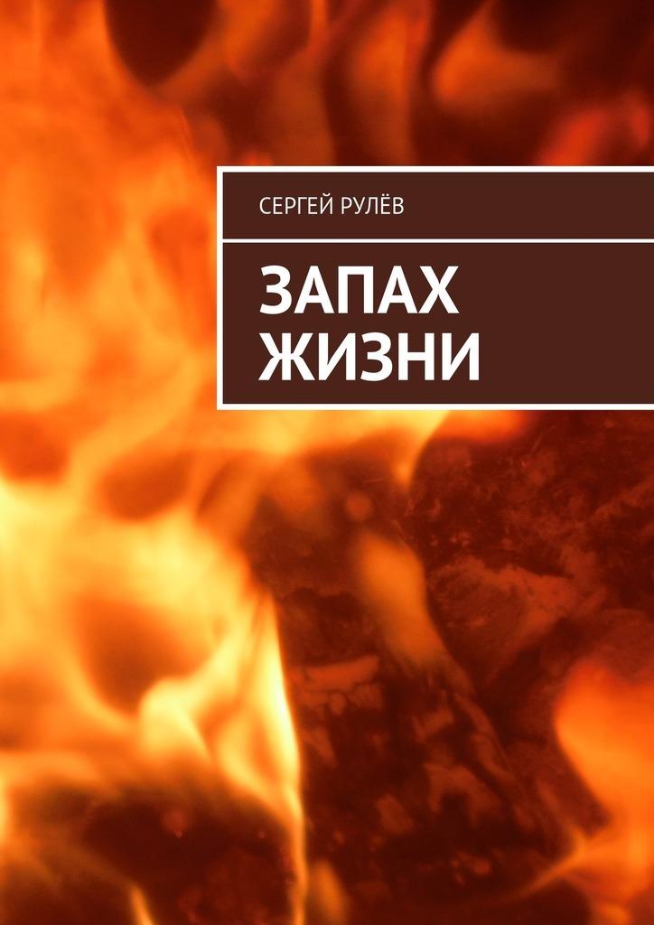 Сергей Рулёв Запах жизни сергей аксу запах женщины