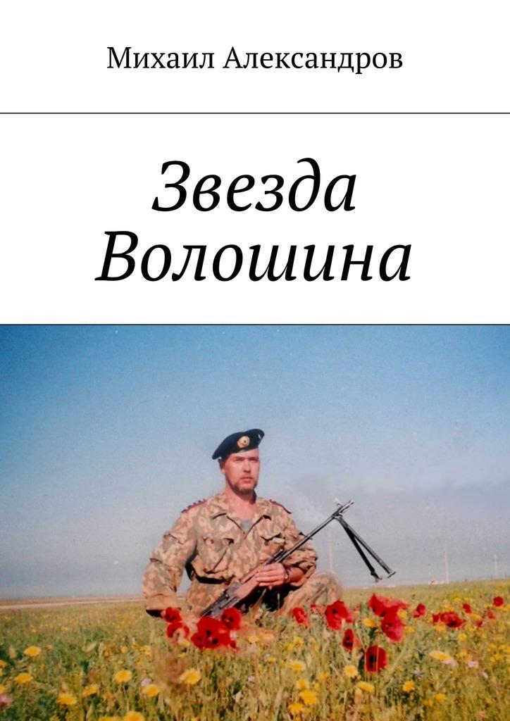 Михаил Александров Звезда Волошина