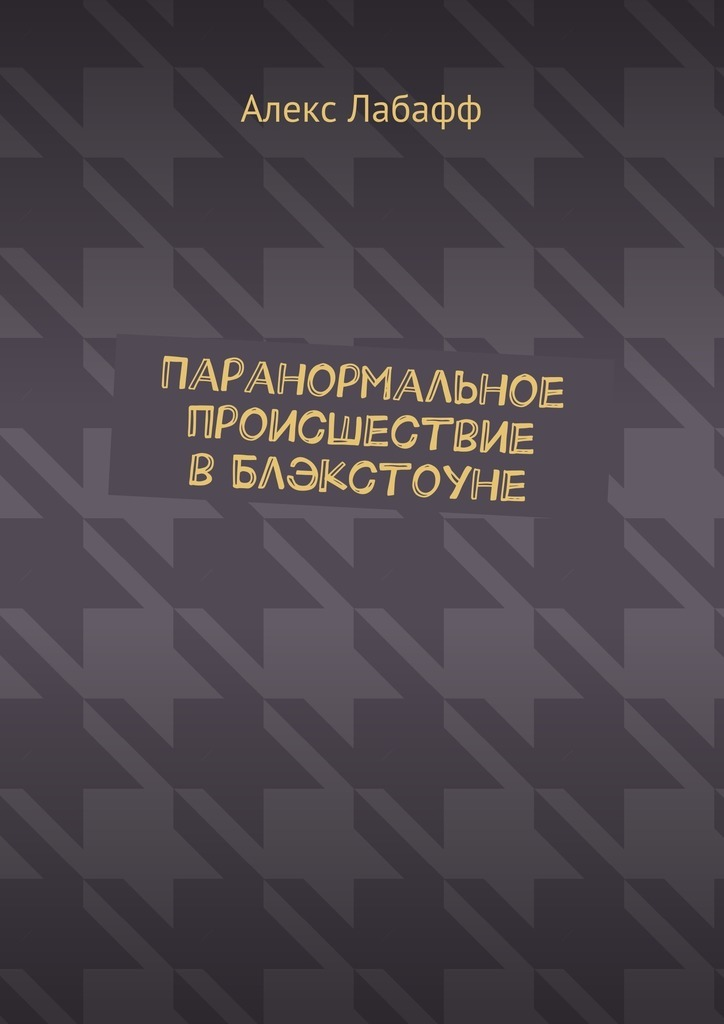 Обложка книги Паранормальное происшествие вБлэкстоуне, автор Алекс Лабафф