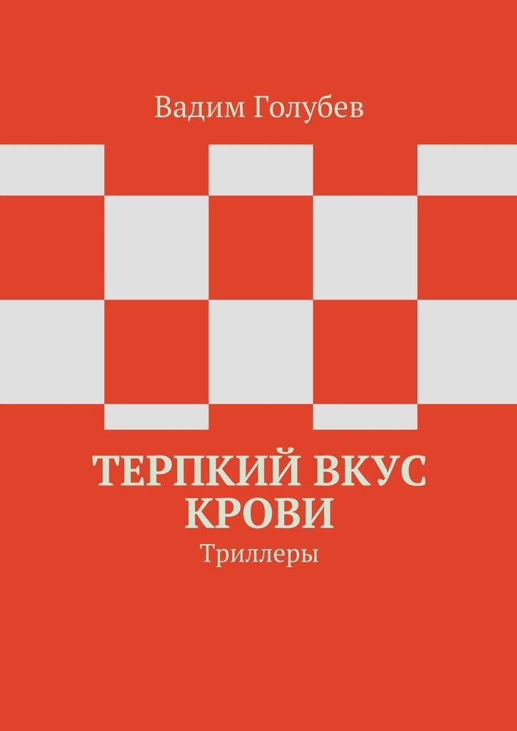 Вадим Голубев Терпкий вкус крови. Триллеры