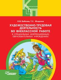 Бобкова, О. В.  - Художественно-трудовая деятельность во внеклассной работе в специальных (коррекционных) образовательных учреждениях