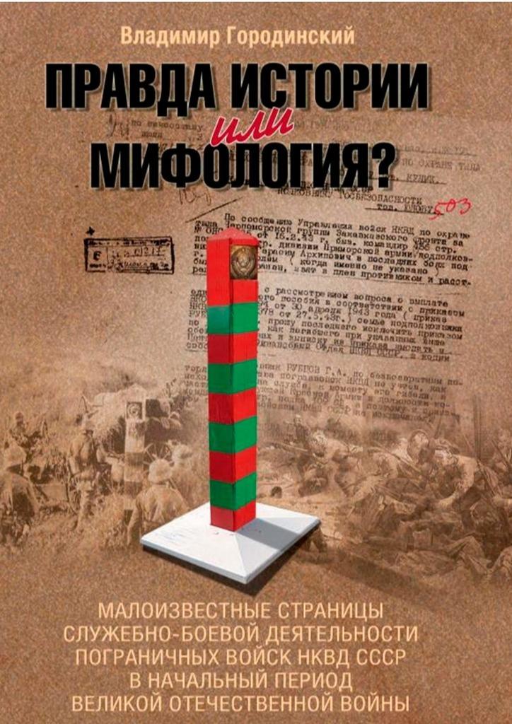 Владимир Городинский Правда истории или мифология?