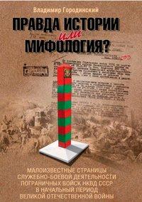Городинский, Владимир  - Правда истории или мифология?