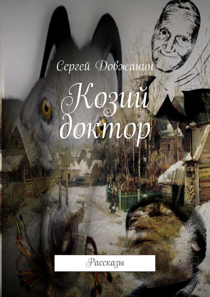 Сергей Довжанин Козий доктор. Рассказы