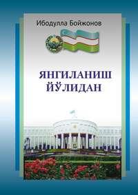 Бойжонов, Ибодулла Самандарович  - Янгиланиш йўлидан