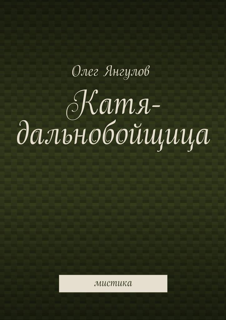 напряженная интрига в книге Олег Михайлович Янгулов