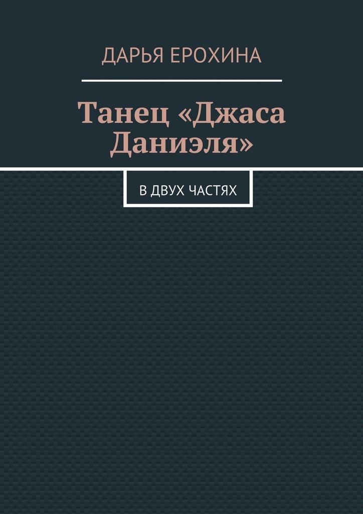 напряженная интрига в книге Дарья Ерохина