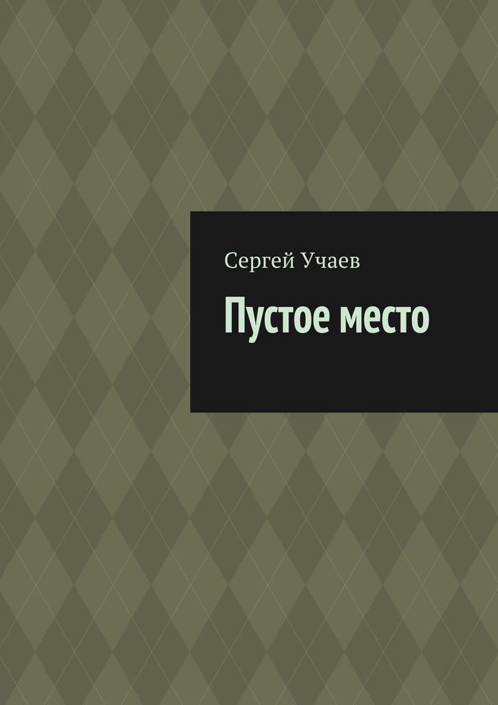 Сергей Учаев Пустое место сергей учаев пустое место