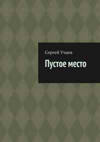 Учаев, Сергей  - Пустое место