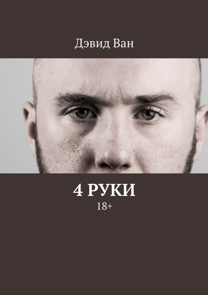 Дэвид Ван - 4руки. 18+