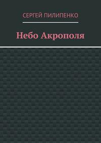 Пилипенко, Сергей Викторович  - Небо Акрополя