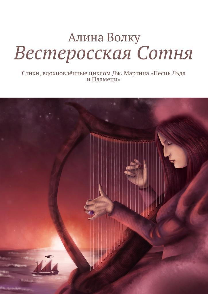 Алина Волку Вестеросская Сотня. Стихи, вдохновлённые циклом Дж. Мартина «Песнь Льда иПламени»