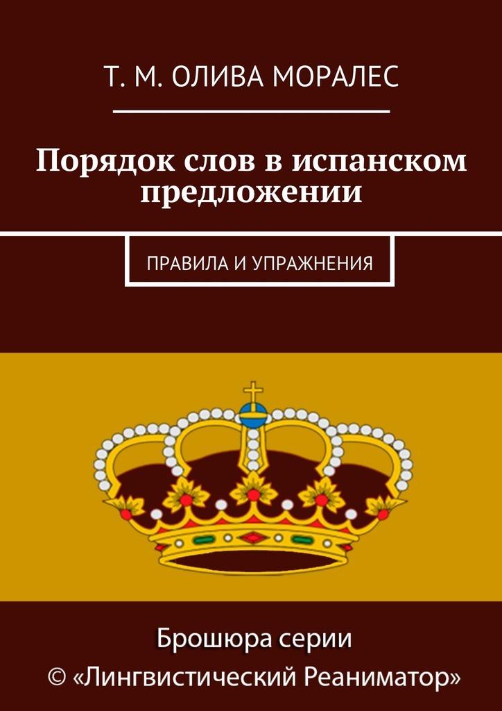 Татьяна Олива Моралес бесплатно