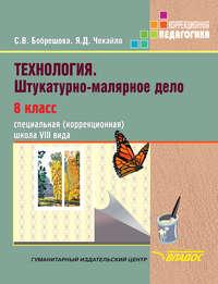 Бобрешова, С. В.  - Технология. Штукатурно-малярное дело. 8 класс. Специальная (коррекционная) общеобразовательная школа VIII вида