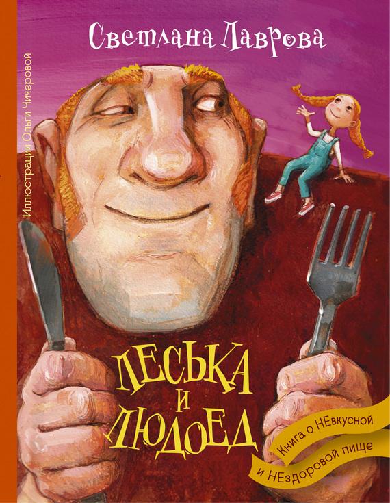 Светлана Лаврова - Леська и людоед