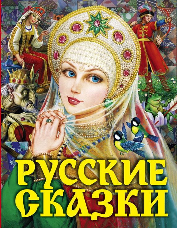 Народное творчество Русские сказки бояринцева карабашевич н сербские народные сказки