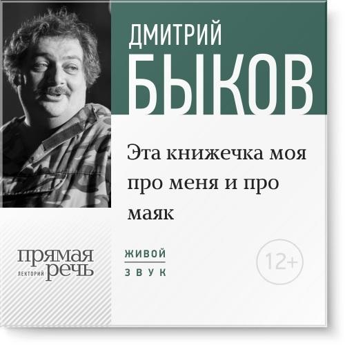 Дмитрий Быков Лекция «Эта книжечка моя про меня и про маяк»