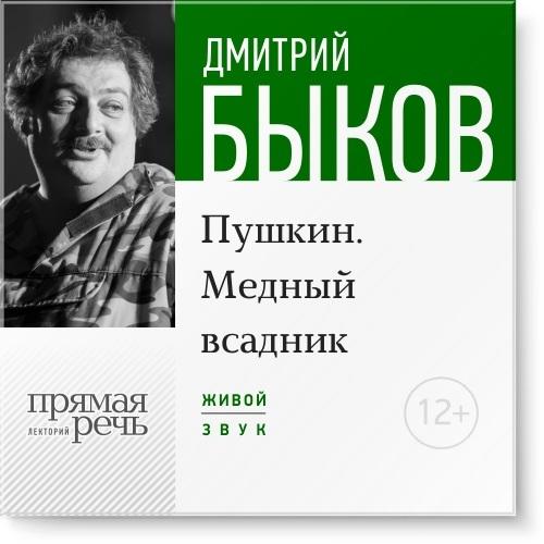 Дмитрий Быков Лекция «Пушкин. Медный всадник» (2016) билет на автобус пенза белинский