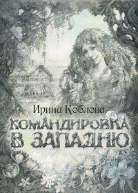 Коблова, Ирина  - Командировка в западню