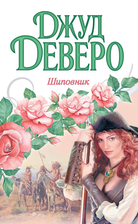 Обложка книги Шиповник, автор Деверо, Джуд