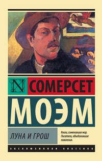 Моэм, Сомерсет - Луна и грош