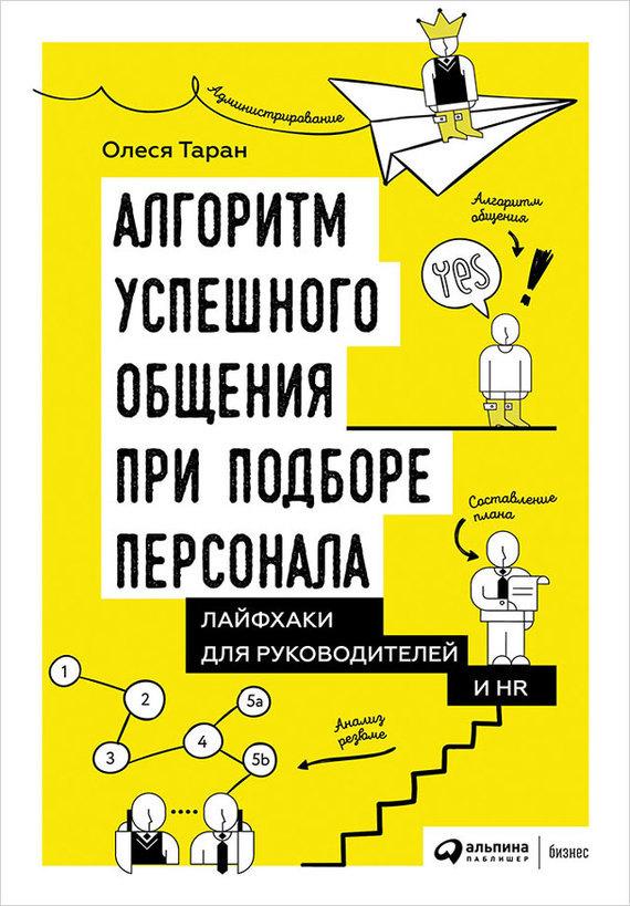 Олеся Таран Алгоритм успешного общения при подборе персонала: Лайфхаки для руководителей и HR