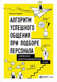 Таран, Олеся  - Алгоритм успешного общения при подборе персонала: Лайфхаки для руководителей и HR