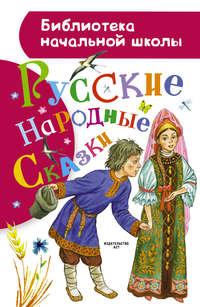 Народное творчество - Русские народные сказки