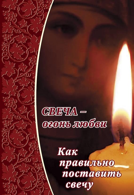 Свеча – огонь любви. Как правильно поставить свечу?