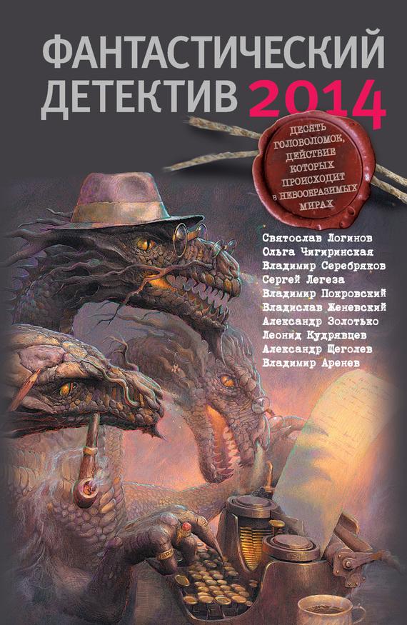 Обложка книги Фантастический детектив 2014 (сборник), автор Аренев, Владимир
