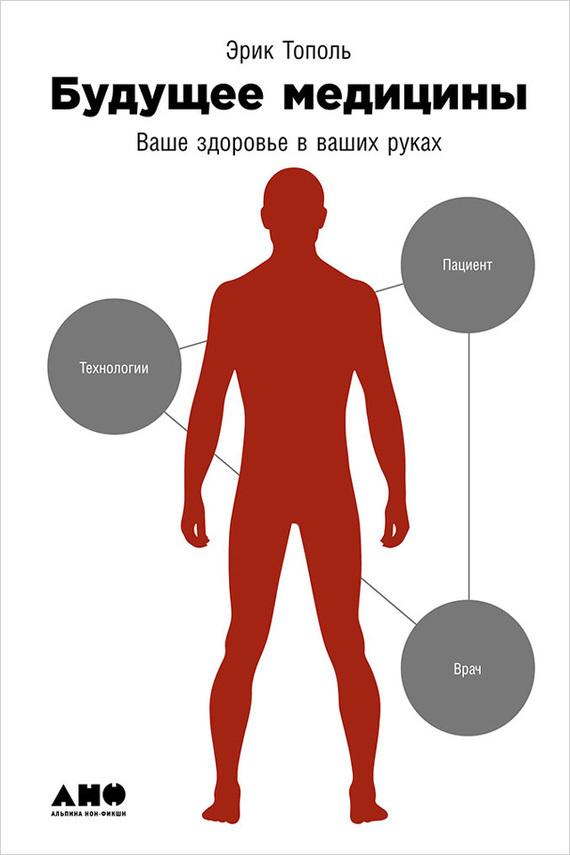 Будущее медицины: Ваше здоровье в ваших руках случается активно и целеустремленно