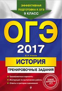 Клоков, В. А.  - ОГЭ 2017. История. Тренировочные задания