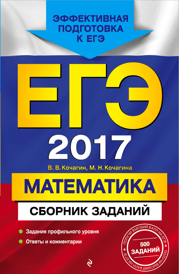 М. Н. Кочагина бесплатно