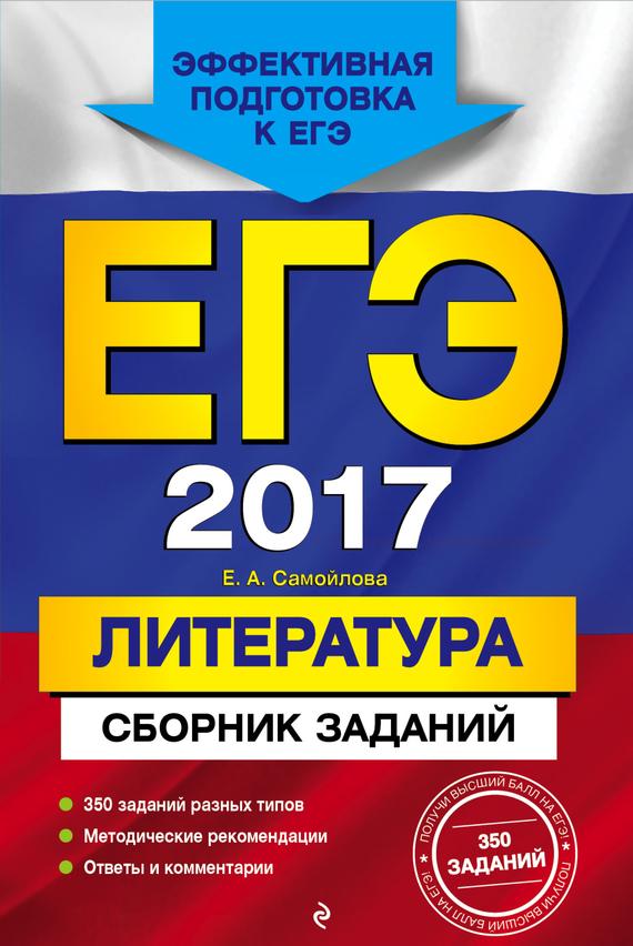 Е. А. Самойлова ЕГЭ-2017. Литература. Сборник заданий е а седова егэ 2017 математика тренировочные задания