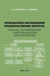 Смекалов, П. В.  - Региональное распределение продовольственных ресурсов: вопросы дифференциации и пути сглаживания неравномерности
