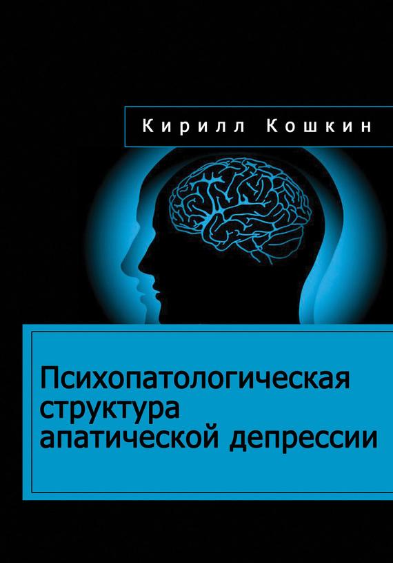 Психопатологическая структура апатической депрессии