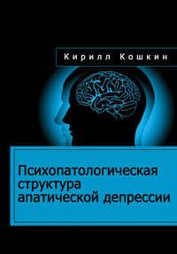 Кошкин, Кирилл  - Психопатологическая структура апатической депрессии