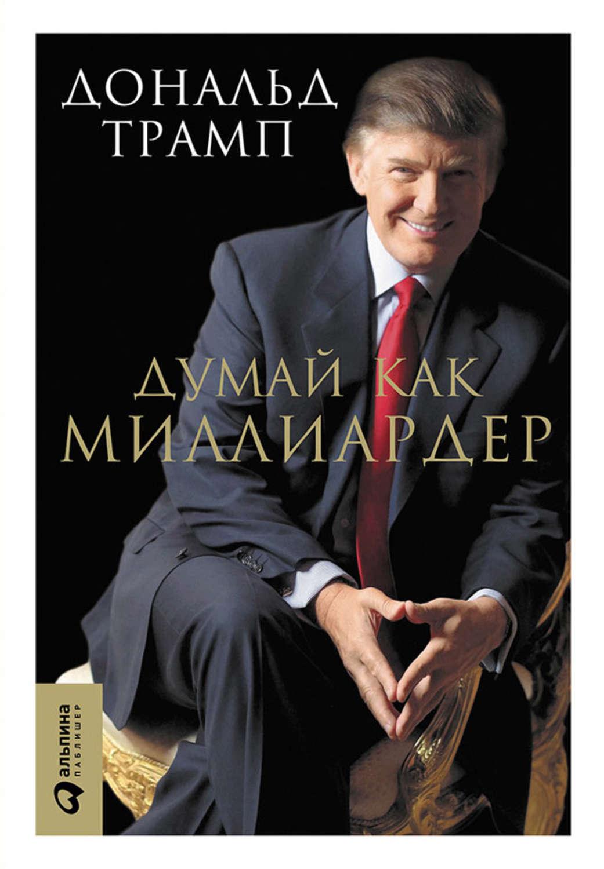 Книги дональда трампа скачать бесплатно fb2