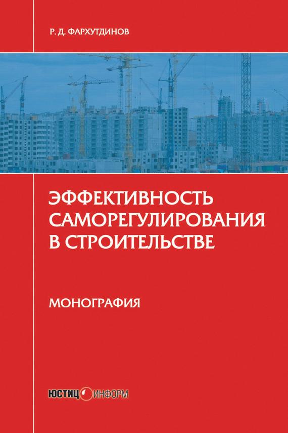 Р. Д. Фархутдинов Эффективность саморегулирования в строительстве. Монография инновационная деятельность в строительстве