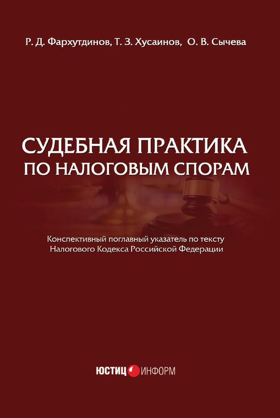 Бесплатно скачать электронные книги по юриспруденции