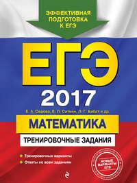Седова, Е. А.  - ЕГЭ 2017. Математика. Тренировочные задания