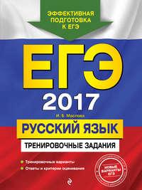 Маслова, И. Б.  - ЕГЭ 2017. Русский язык. Тренировочные задания