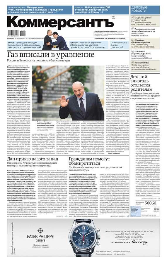 Редакция газеты Коммерсантъ (понедельник-пятница) КоммерсантЪ (понедельник-пятница) 156-2016