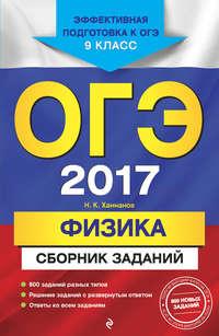 Ханнанов, Н. К.  - ОГЭ 2017. Физика. Сборник заданий. 9 класс