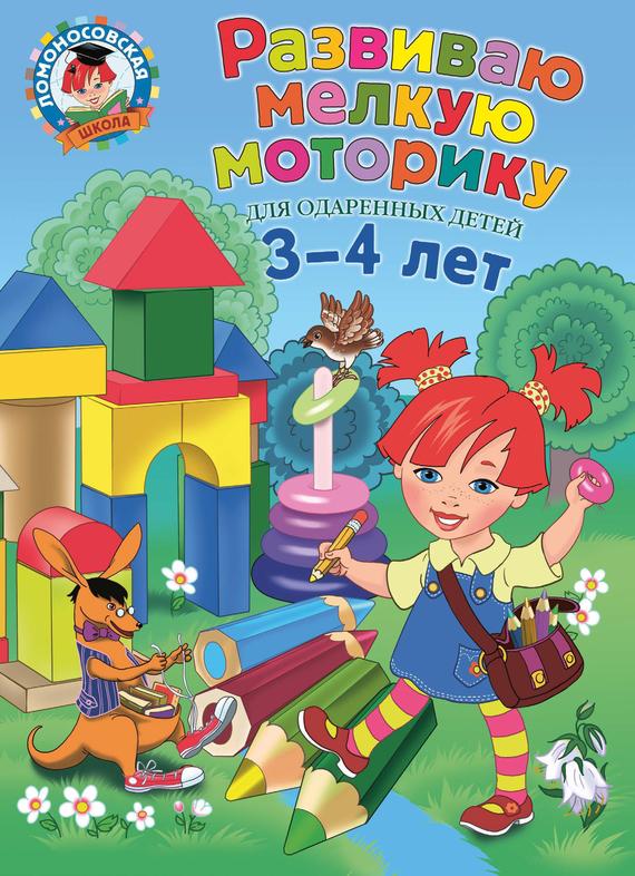 Н. В. Володина Развиваю мелкую моторику: для детей 3-4 лет эксмо книжка развиваю мелкую моторику для одаренных детей 3 4 лет