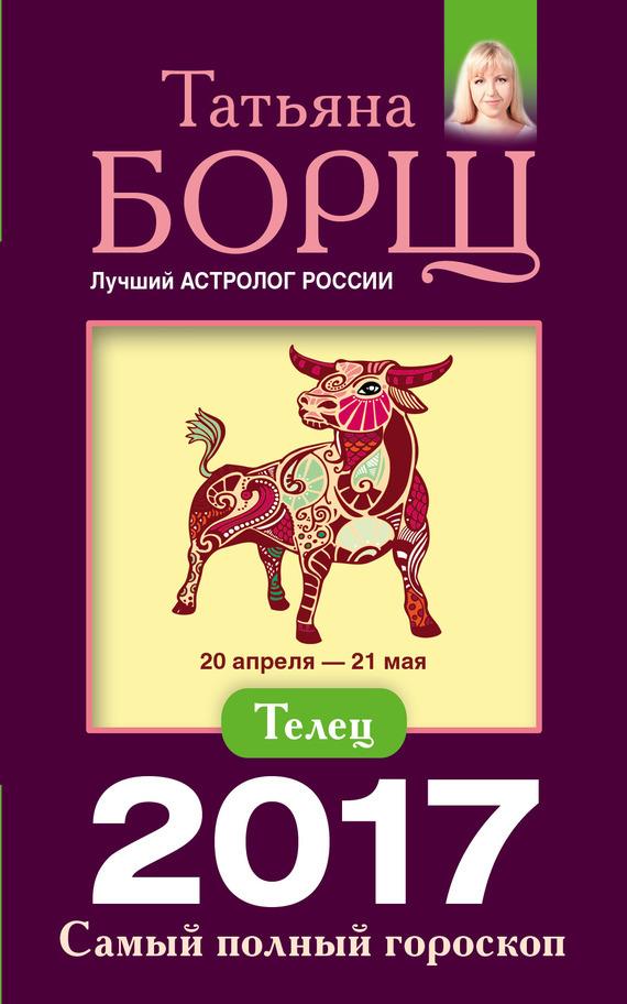Татьяна Борщ Телец. Самый полный гороскоп на 2017 год